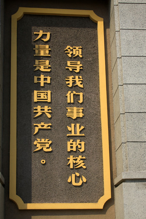 quotations: TANGSHAN CITY - SEPTEMBER 10: museum local landscape on september 10, 2014, Tangshan City, Hebei Province, China