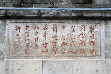 humanismo: CHENGDE CITY - 20 de octubre: tablas de piedra de estilo tradicional chino en Chengde resort de monta�a, en 20 de octubre 2014, la ciudad de Chengde, provincia de Hebei, China Editorial