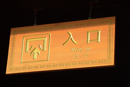humanism: CHENGDE CITY -  OCTOBER 20: Park entrance sign in chengde mountain resort, on october 20, 2014, Chengde City, Hebei Province, China