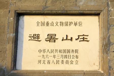humanism: CHENGDE CITY - 20 de octubre: tablas de piedra de estilo tradicional chino en Chengde resort de monta�a, en 20 de octubre 2014, la ciudad de Chengde, provincia de Hebei, China Editorial