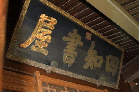 humanism: CHENGDE CITY - 20 de octubre: placas de estilo tradicional chino en Chengde resort de monta�a, en 20 de octubre 2014, la ciudad de Chengde, provincia de Hebei, China Editorial