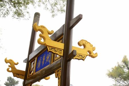 humanisme: La ville de Chengde - 20 octobre: ??Papeterie enseigne de magasin � Chengde station de montagne, sur le 20 octobre 2014, la ville de Chengde, province du Hebei, en Chine