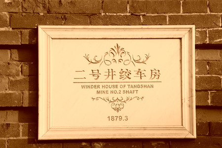 tangshan city: TANGSHAN - JANUARY 2: The words No.2 shaft winder house written on the White marble slabs, in the Kailuan national mine park, on January 2, 2014, tangshan city, hebei province, China.