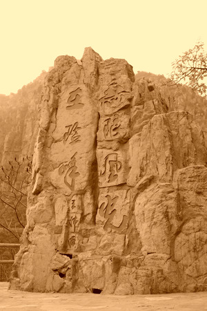 PINGGU COUNTY - APRIL 12: words infinite scene in the perilous peak carved on the rock, stone forest gorge scenic landscape, April 5, 2014, Pinggu county, beijing, China.