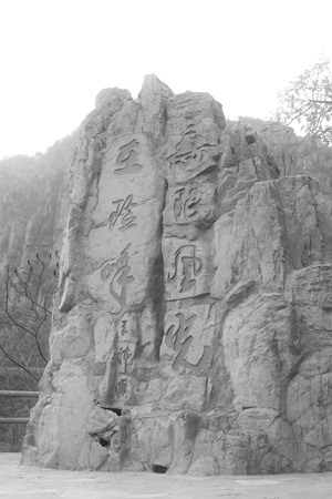 perilous: PINGGU COUNTY - APRIL 12: words infinite scene in the perilous peak carved on the rock, stone forest gorge scenic landscape, April 5, 2014, Pinggu county, beijing, China.