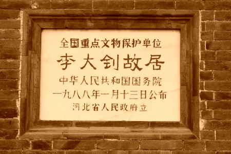 relics: LETING COUNTY - APRIL 16: words national key cultural relics protection unit writing on the wall, at the residence of li dazhao, on April 16, 2014, Leting county, hebei province, China. Editorial