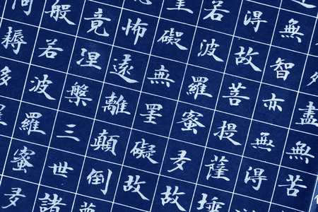 sutra: traditional chinese brush calligraphy of sutra