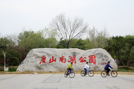 tangshan city: TANGSHAN CITY - APRIL 18: traveler riding bike to play in the South Lake Park, April 18, 2015, Tangshan City, Hebei Province, China