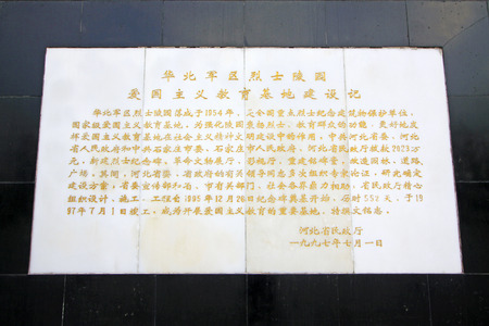 reverence: Shijiazhuang - April 27: marble inscription, the north China military martyrs cemetery, on April 27, 2015, shijiazhuang city, hebei province, China