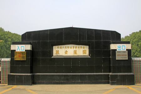 commands: Shijiazhuang - April 28: north China military martyrs cemetery gate sign, on April 28, 2015, shijiazhuang city, hebei province, China
