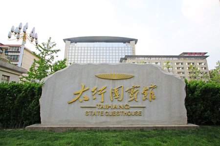 guesthouse: Shijiazhuang - April 27: taihang state guesthouse architectural appearance, on April 27, 2015, shijiazhuang city, hebei province, China