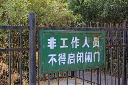 cautions: Non-work personnel shall not openclose gate marks, closeup of photo