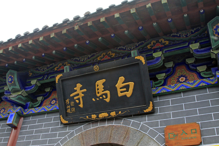 cultural history: luoyang city - May 2: White horse temple words on the plaques, on May 2, 2015, luoyang city, henan province, China.