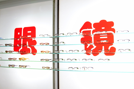 myopic: Chinese characters glasses in glasses shop, closeup of photo