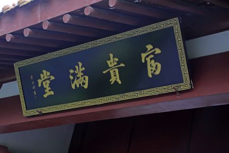 rafters: luoyang city - May 2: fuguimantang words on the plaques in peony garden, on May 2, 2015, luoyang city, henan province, China.