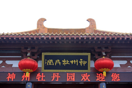 restore ancient ways: peony garden plaques on the gate, luoyang city, henan province, China