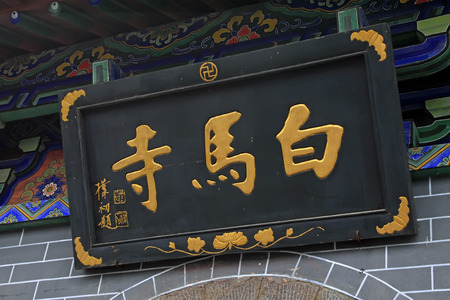 aureate: luoyang city - May 2: White horse temple words on the plaques, on May 2, 2015, luoyang city, henan province, China.