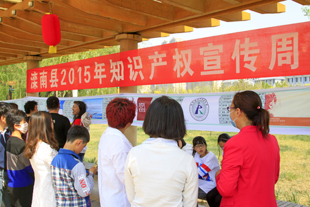 property rights: Luannan - April 26: people at the scene of the intellectual property rights campaign, on April 26, 2015, luannan county, hebei province, China Editorial
