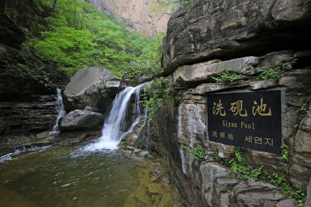 inkstone: word wash inkstone pool written on the rock, in yuntai mountain scenic spot, China.