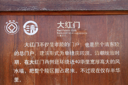 introduces: Zunhua City - May 23: grand palace gate text introduces on a board, in Eastern Royal Tombs of the Qing Dynasty, on May 23, 2015, zunhua City, hebei province, China Editorial