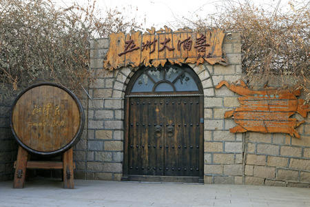 fermenting: changli county - January 27: Wuzhou big wine cellar , cofco huaxia Great Wall wine co., LTD., January 27, 2016, changli county, hebei province, China Editorial