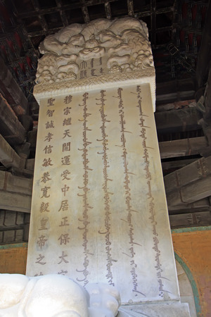 stone tablet: Chinese ancient stone tablet in Eastern Royal Tombs of the Qing Dynasty, China