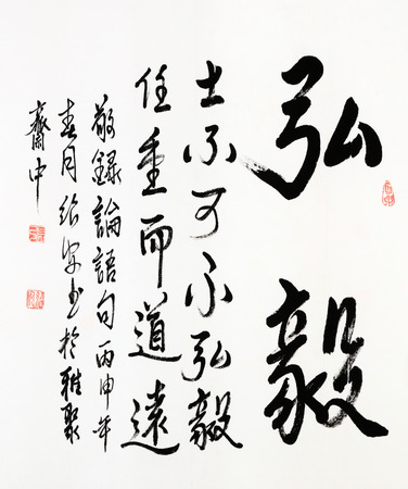 Traditional Chinese calligraphy, closeup of photo Editöryel