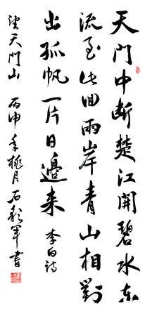 Traditionelle Chinesische Kalligraphie, Nahaufnahme von Foto