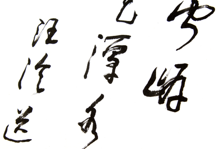 Chinese calligraphy works