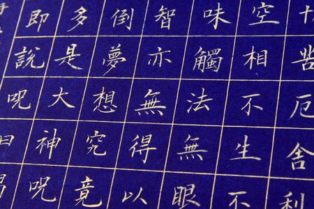 中国の書道作品