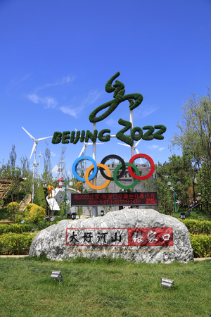 Tangshan City - May 15, 2016: 2020 Beijing - the landmark of the Zhangjiakou Winter Olympic Games, Tangshan South Lake Park, Tangshan City, Hebei, China Redactioneel