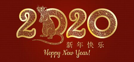 Happy Chinese New Year 2020 year of the rat,Chinese characters mean Happy New Year, wealthy. lunar new year 2020