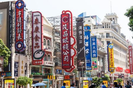 economia: Shanghai, China - el 30 de julio, 2015: calle comercial de la calle Nanjing, Nanjing Road es la principal calle comercial de Shanghai y una de las calles comerciales más activas del mundo.