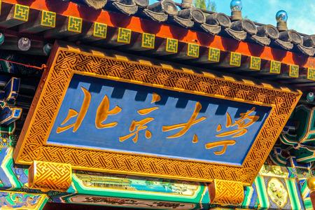View of a wooden board of Peking University