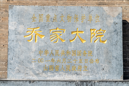 An ancient Chinese residence of a merchant surnamed qiao