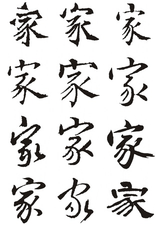 chinese script: Chinese character,home Illustration