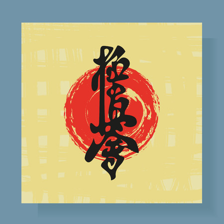 karate: Karate hieroglyph on a yellow background with a red circle.