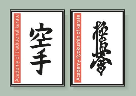 karate: Japanese hieroglyphs of names of schools of karate.