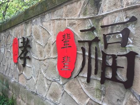 china wall: muralla China Foto de archivo