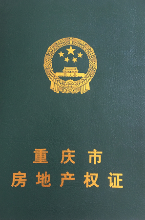 Chongqing real estate warrants Reklamní fotografie
