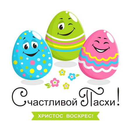 Square cute greeting card with the inscription in Russian: Happy Easter, Christ is Risen. Three cheerful bright painted egg characters with laughing faces. Cartoon flat style. Vector illustration.