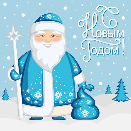 Card with cute Ded Moroz in a long blue fur coat with snowflakes. In the hands of a staff and a bag of gifts. Around the Christmas tree and snow. Text in Russian - Happy New Year! Vector illustration. Illustration