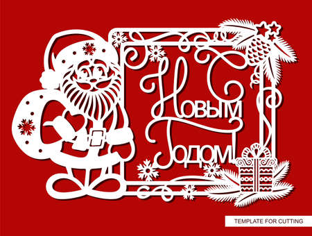 Festive decoration with text in Russian - Happy New Year. Cartoon character funny Ded Moroz and frame decorated with branches of a Christmas tree. Cute baby card.
