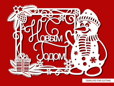 Festive decoration with text in Russian - Happy New Year. Cartoon character funny snowman and frame decorated with branches of a Christmas tree. Cute baby card. Layout for cutting (cnc), scrapbooking.