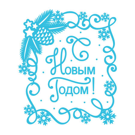 Light blue Christmas card. Russian text - Happy New Year. Frame decoration made of serpentine curls, Christmas tree branches, cones, snowflakes, stars. One color flat design. Vector illustration. Иллюстрация