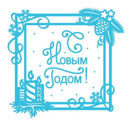 Christmas card. Blue square frame and Russian text - Happy New Year. The border is decorated with candles, snowflakes, fir branches, stars, serpentine curls. Illusztráció