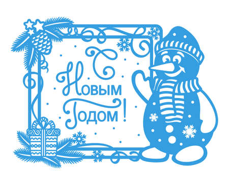 Christmas card with text in Russian - Happy New Year. Funny childish character snowman and decorative frame with snowflakes, Christmas tree branches, gift box. Simple one-color drawing. Flat style.