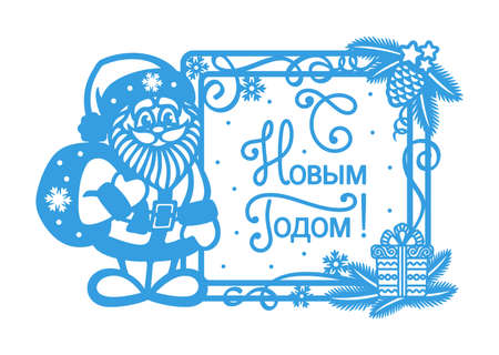 Christmas card with text in Russian - Happy New Year. Funny childish character Santa Claus and decorative frame with snowflakes, Christmas branches, gift. Simple one-color drawing. Flat style. Vector.