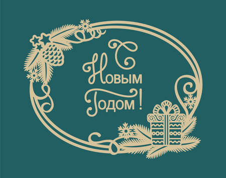 Christmas card with text in Russian - Happy New Year. Golden oval frame is decorated with fir branches, pine cone, serpentine curls, snowflake, gift box. Vector illustration on a dark green background Çizim