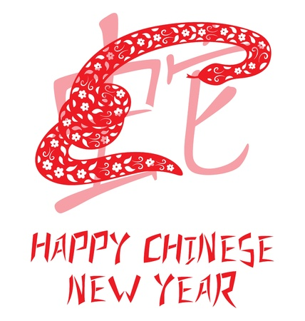 A snake illustration with paper cut style and a chinese character of Stock Vector - 17010891